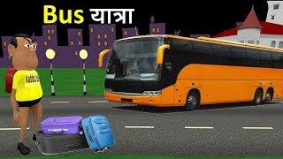 MY JOKE OF - BUS YATRA ( बस यात्रा NEW FUNNY COMEDY VIDEO ) - KADDU JOKE