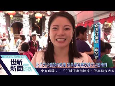 20190607世新新聞 朴子市天公壇綁肉粽賽,延長賽後擲筊請天...