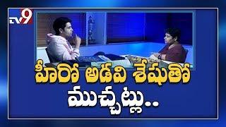 3 హిట్స్ రాగానే అడవి శేషుకి పొగరెక్కిందా ? - Nandini Reddy & Adivi Sesh interview - TV9