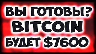 БИТКОИН ВЗЛЕТИТ ДО $7600 - ЕСЛИ… Прогноз курса bitcoin в 2017