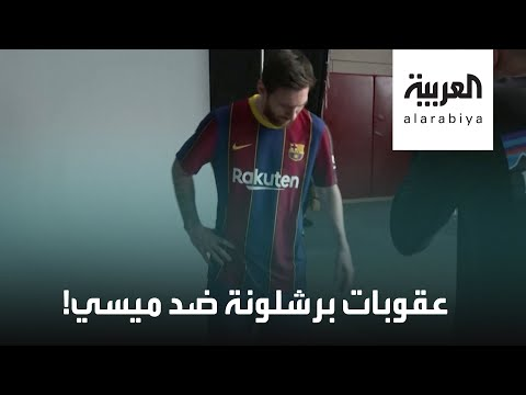 العرب اليوم - شاهد: هل يدفع ميسي الشرط الجزائي لـ