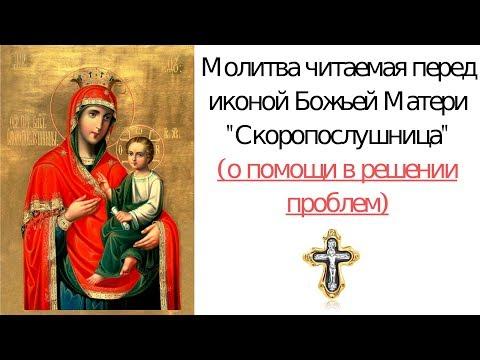 Молитва перед иконой Скоропослушница пресвятой Богородице о помощи на исполнение желания