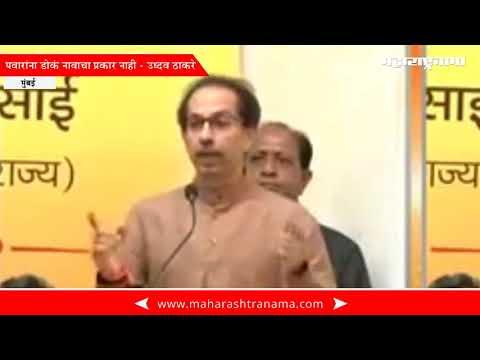 Uddhav thackeray criticize sharad pawar