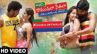 Kougilinthalo Video Song | Ippatlo Ramudila Seethala Evaruntarandi Babu | Prasanth, Lalitha, Madhu,