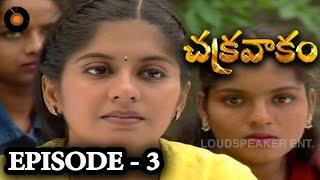 Episode  3 | Chakravakam Telugu Daily Serial