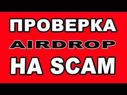 ПРОВЕРКА AIRDROP НА SCAM