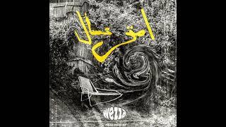 WEZZA - EMTA TES2AL(prod.by Issa&Assouad) | وزة - امتى تسأل تحميل MP3