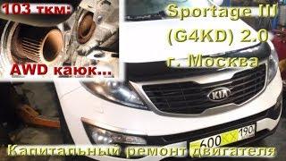 """KIA Sportage 12"""": за 103 ткм задрался мотор и стёрся AWD..."""