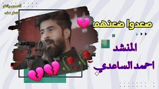 صعدوا ضعنهم????????المنشد احمد الساعدي جديد حالات واتس اب حزين محرم الحرام 2020 تحميل MP3