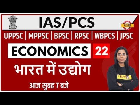 IAS/PCS  UPPSC/ MPPSC/ BPSC/ RPSC/ WBPCS/JPSC   Economics   Monika Ma'am   22   Industries in india