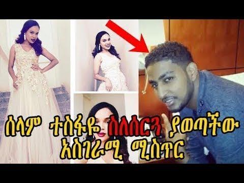 Ethiopia: ሰላም ተስፋዬ ስለሰርጓ ያወጣችው አስገራሚ ሚስጥር