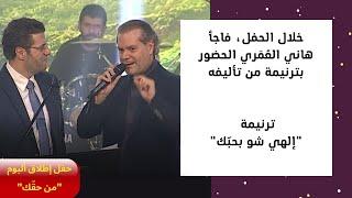 تحميل اغاني المطرب هاني العمري يفاجئ الحضور بإداء ترنيمة جديدة من تأليفه وتلحينه وذلك خلال حضوره الحفل MP3