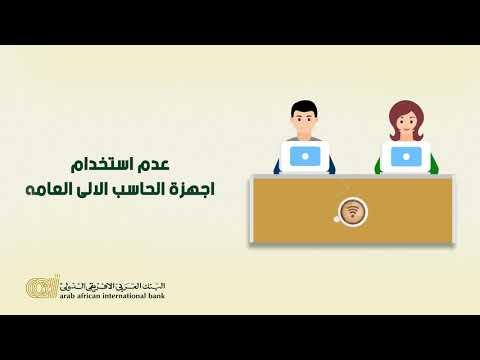 Arab African International Bank - Arab African International Bank - Media Room