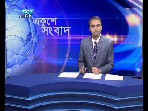 09 AM News || সকাল ০৯টার সংবাদ || 15 June 2021 || ETV News