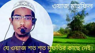 Waz Mahfil 2020।। New Islamic Bangla Waz।। বাশার বিন হায়াত আলী।।