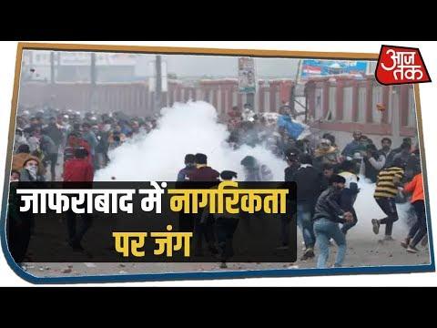 CAA के विरोध में Jamia के बाद Jafrabad में हिंसक प्रदर्शन, बसों पर किया पथराव