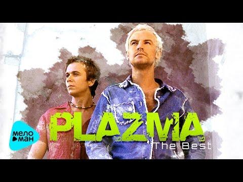Plazma - Лучшие песни - The Best 2017