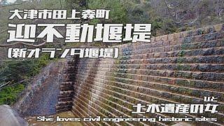 【土木遺産の女】迎不動堰堤(新オランダ堰堤)
