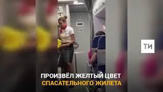 Бразильские болельщики устроили овацию стюардессе