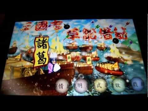 Video of 三国赤壁草船で矢を借りる