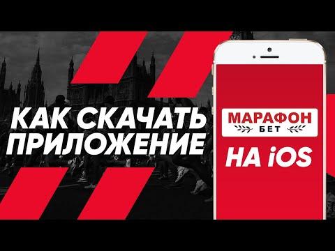 Приложение БК Марафон бет на айфон – обзор мобильного приложения Marathonbet