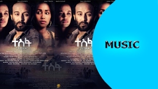 Ella TV - New Eritrean Movie 2016- Salh Saed -Tesfa-  Now on Ella TV - Ella Records