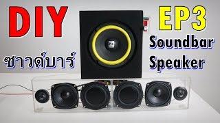 SOUNDBAR DIY - ฟรีวิดีโอออนไลน์ - ดูทีวีออนไลน์ - คลิปวิดีโอ