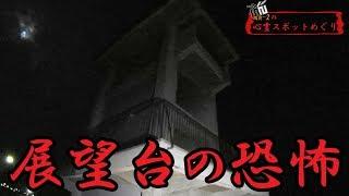 心霊スポット要塞のような展望台に恐怖新潟県関分記念公園