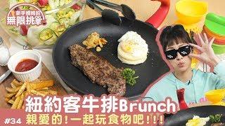 料理123-紐約客牛排Brunch