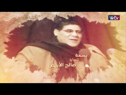 صالح الأبيض   بسمة ليبيا - الحلقة 1