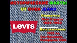 ИСТОРИЧЕСКИЕ ФАКТЫ о ДЖИНСАХ. LEVIS - старейший джинсовый бренд на Земле