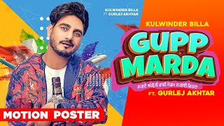Gupp Marda (Motion Poster) | Kulwinder Billa Feat Gurlej Akhtar | Latest Punjabi Songs 2020