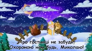 Ой хто,хто Миколая любить