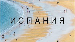 ИСПАНИЯ | ИНТЕРЕСНЫЕ ФАКТЫ О СТРАНЕ!