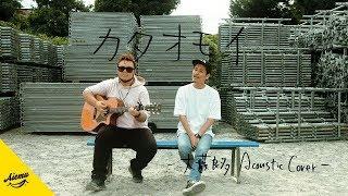 "Video thumbnail of ""カタオモイ -  Aimer 【AiemuTV - Acoustic cover】"""