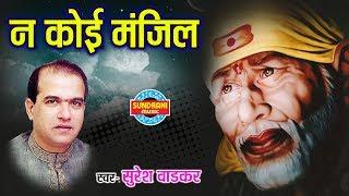 NA KOI MANJIL - न कोई मंजिल - Suresh Wadkar - Sai Baba Bhajan - Audio song - Hindi Bhajan