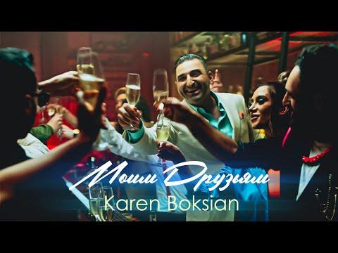 Կարեն Բոքսյան - Մոիմ դրուզյամ