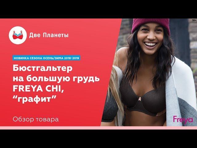 Видео Бюстгальтер FREYA Chi 3900, Серый