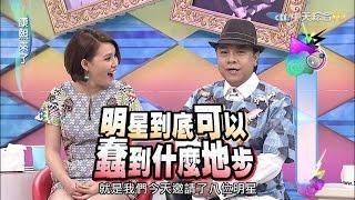 2015.05.18康熙來了 單純還是笨?!明星鬼打牆公評會Ⅰ