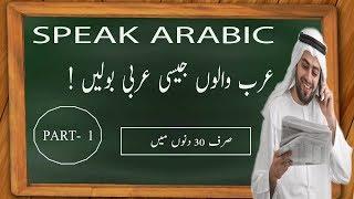 Arabic Spoken Course For beginners In Hindi Urdu  (PART 1)