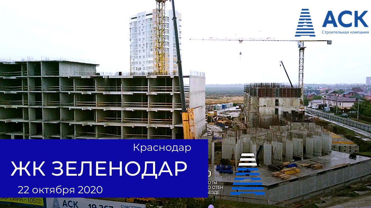 Видео ЖК Зеленодар