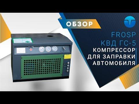 Домашняя газовая заправка FROSP КВД-ГС-15