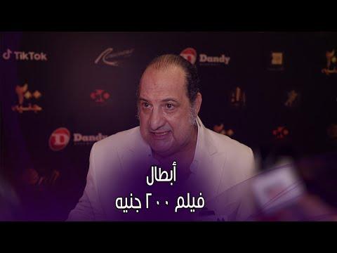 خالد الصاوي يتحدث عن ورقة بـ200 جنيه : مالم تشاهدونه من قبل