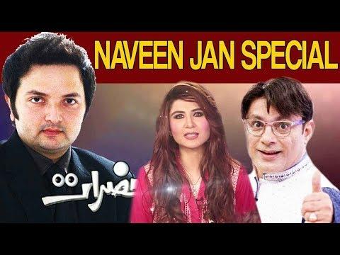 Naveen Jan Special | Hazraat | 8 November 2018 | Abbtakk News