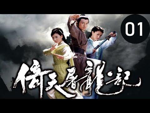 倚天屠龍記(2003)