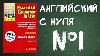 Учим Английский, Учить английский самостоятельно (грамматика)