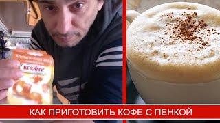 Как приготовить ароматный кофе с пенкой