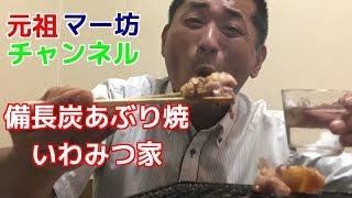【元祖マー坊チャンネルNo19】 備長炭あぶり焼いわみつ家編