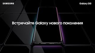 Встречайте смартфон, каких не было раньше — Galaxy S10e | S10 | S10+