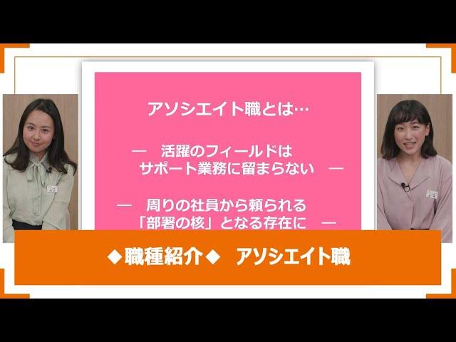 職種紹介 ◆アソシエイト職◆【JR東海】